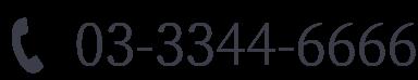 03-3344-6666